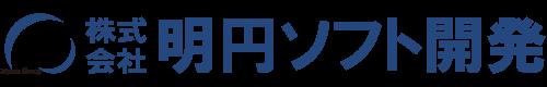 株式会社明円ソフト開発